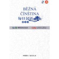 封面有磨痕 每日汉语--捷克语(全6册) 《每日汉语》编写组 9787507831061 中国国际广播出版社