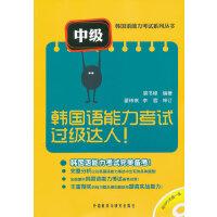 韩国语能力考试过级达人(中级)(配MP3光盘)