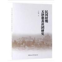 民国时期天津慈善社团研究