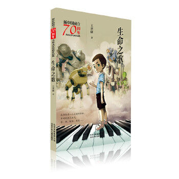 新中国成立70周年儿童文学经典作品集  生命之歌 1、70部唱响礼赞新中国,奋进新时代的优秀儿童文学作品。 2、展现了70年来共和国儿童文学随着时代发展所呈现出来的丰富性和新风貌。 19、现当代中国儿童文学创作成果的巡礼。
