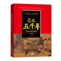 走近五千年:写给学生的中国历史(第四部)