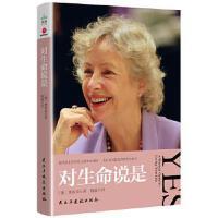 [新华书店]对生命说是,民主与建设出版社,9787513931199
