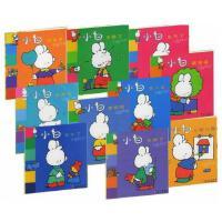 【现货闪发】兔子小白系列(全10册)