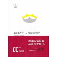 【RT4】双语经典:亚瑟王传奇 丁尼生诗歌故事 (英)丁尼生 原著,沫来,亦州 上海科学技术文献出版社 9787543