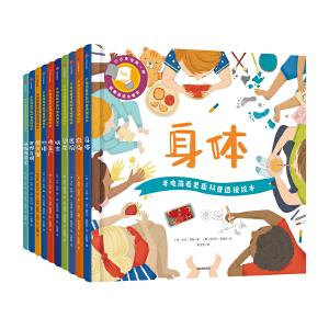 《手电筒看里面科普透视绘本》(全10册)
