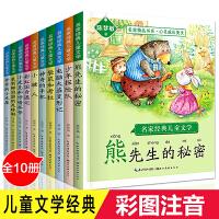 儿童读物7-10岁注音版全8册中国名家经典儿童文学作品精选冰心读物小学生课外阅读一年级拼音经典故事书儿童畅销书适合6-1