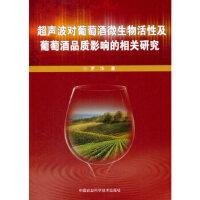 超声波对葡萄酒微生物活性及葡萄酒品质影响的相关研究 罗华 中国农业科学技术出版社 9787511628756