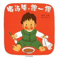 幼幼成长图画书 喝汤喽,擦一擦