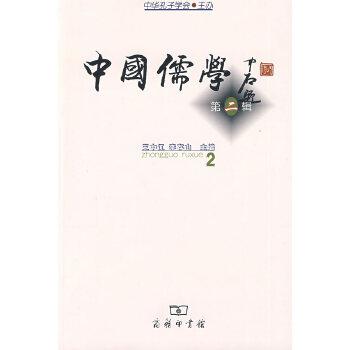 中国儒学:第二辑