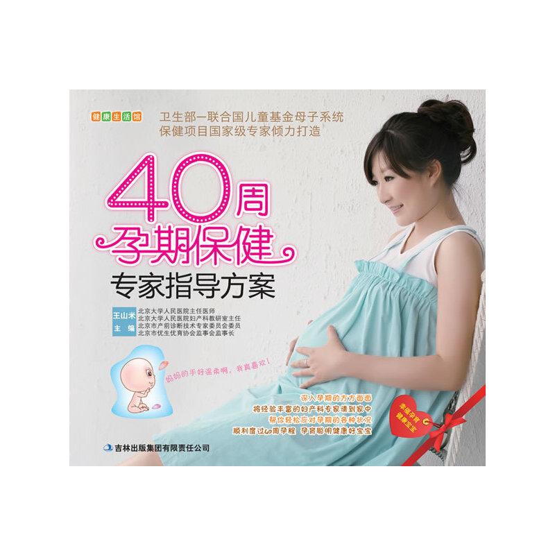 40周孕期保健专家指导方案/健康生活馆