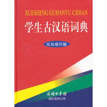 学生古汉语词典(双色缩印版)(精)