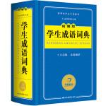 开心辞书 精编版学生成语词典 字典新课标学生专用工具书(蓝色经典)