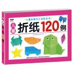 儿童创意手工资料全书-儿童折纸120例