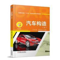 汽车构造(上) 徐利强 9787111607397 机械工业出版社教材系列