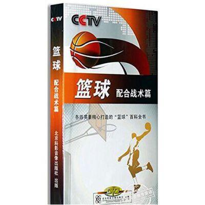 原装正版 CCTV 篮球:配合战术篇 4DVD 体育运动 体育教学 光盘
