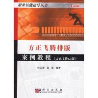 【旧书二手书8成新】方正飞腾排版案例教程 杜云贵 9787030170019