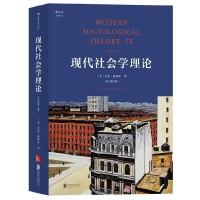 现代社会学理论(双语第7版)(英文版)