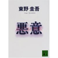 现货【深图日文】��意 �v�社 东野圭吾/�|野圭吾 (著) 日本原版进口 文库小说