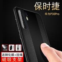 华为P30Pro手机壳创意男huawei磨砂p30por保护套hw化为p30p0r防摔软壳p30pr