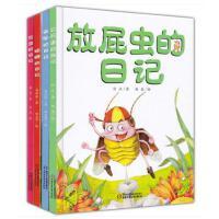我的日记第三辑 套装 共4册 瓢虫 螳螂 天牛 放屁虫的日记 儿童绘本故事 精装绘本书 动物卡通漫画 幼儿动物科普图书
