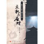 【旧书二手书9成新】危机与应对:自然灾害与唐代社会(L) 阎守诚 9787010072746 人民出版社