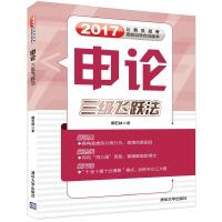 【旧书二手书9成新】申论:三级飞跃法 郭五林 9787302414094 清华大学出版社