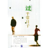 【新书店正版】过平常的日子李欧梵,李玉莹9787801801586经济日报出版社
