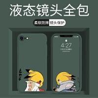 苹果9/se2手机壳新款iphonese套2代全包镜头液态硅胶11磨砂6/7/8卡通x/xr潮男女pro防摔iphon