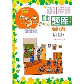 初中四星级题库  英语  第五版