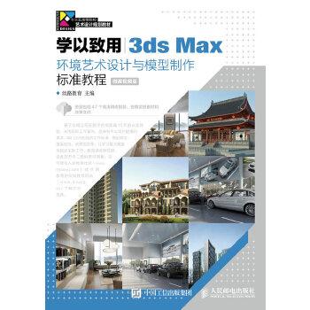 学以致用——3ds Max环境艺术设计与模型制作标准教程(微课视频版)