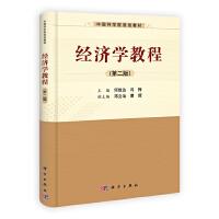 【旧书二手正版九成新】:经济学教程(第二版 何维达冯梅作 科学出版社