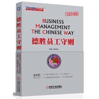 德胜员工守则(全新升级版)企业人力资源管理 员工培训教材书籍
