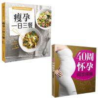 赠《40周怀孕同步指南》 瘦孕一日三餐 孕妇食谱营养书 孕妇食物孕妇食物孕妈书籍 孕妈书籍食谱营养三