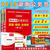 中公2019湖南省公务员录用考试行测 申论 真题模拟全预测 2本套