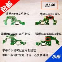 适用华为nova2plus尾插小板 话筒送话器麦克风CAZ-AL10 TL10 nova2充电USB