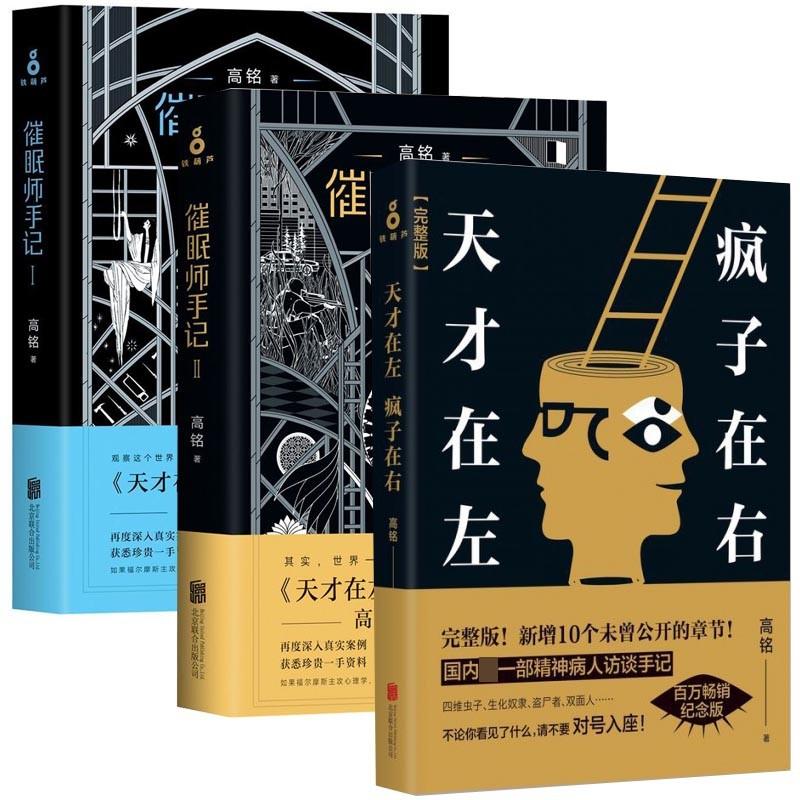 高铭代表作品集(套装3册)天才在左疯子在右+催眠师手记 第一季+第二季