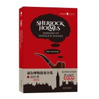 Sherlock Holmes Memoirs of Sherlock Holmes 福尔摩斯探案全集之回忆录 英文版