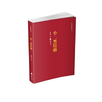 红色经典丛书:小二黑结婚