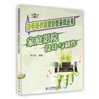 家庭影院设计与制作 中国人民邮电出版社