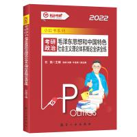 2022考研政治 毛泽东思想和中国特色社会主义理论体系概论全讲全练 航空工业