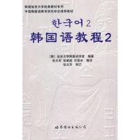 韩国语教程2 延世大学韩国语学堂 9787506285933