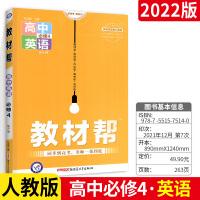 2021版教材帮高中英语必修四4 RJ版人教版高一1下册英语课本配套教材全解 高中英语教材完全解读英语课本同步教材帮英语