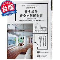 【全新塑封 当天发货】 住宅设计黄金比例解剖书 港台原版 麦浩斯 X-Knowledge 日本建�B��最懂的比例美�W、施