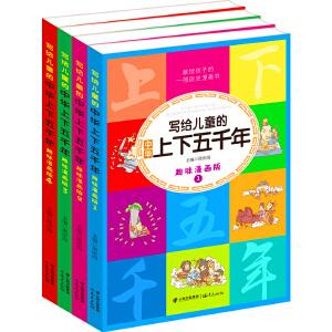 正版中华上下五千年青少年版全4册 漫画版6-7-8-10-12-15岁小学生课外阅读书籍畅销三四五六年级课外书必读写给儿童的中国历史读物