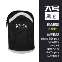 跑步手机袋手腕手臂包iphone6pplus苹果6s运动臂套带健身男女装备 大号黑色