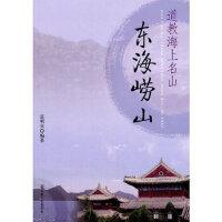 【二手书9成新】道教海上名山东海崂山高明见著9787801239006宗教文化出版社
