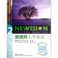 【二手书9成新】新视界大学英语综合教程2(教师用书)[英] 科尔塔兹,金立贤9787513514712外语教学与研究出
