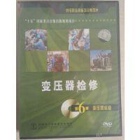供电职业技能培训系列片6:变压器检修 1DVD 电力培训 电力管理 视频光盘