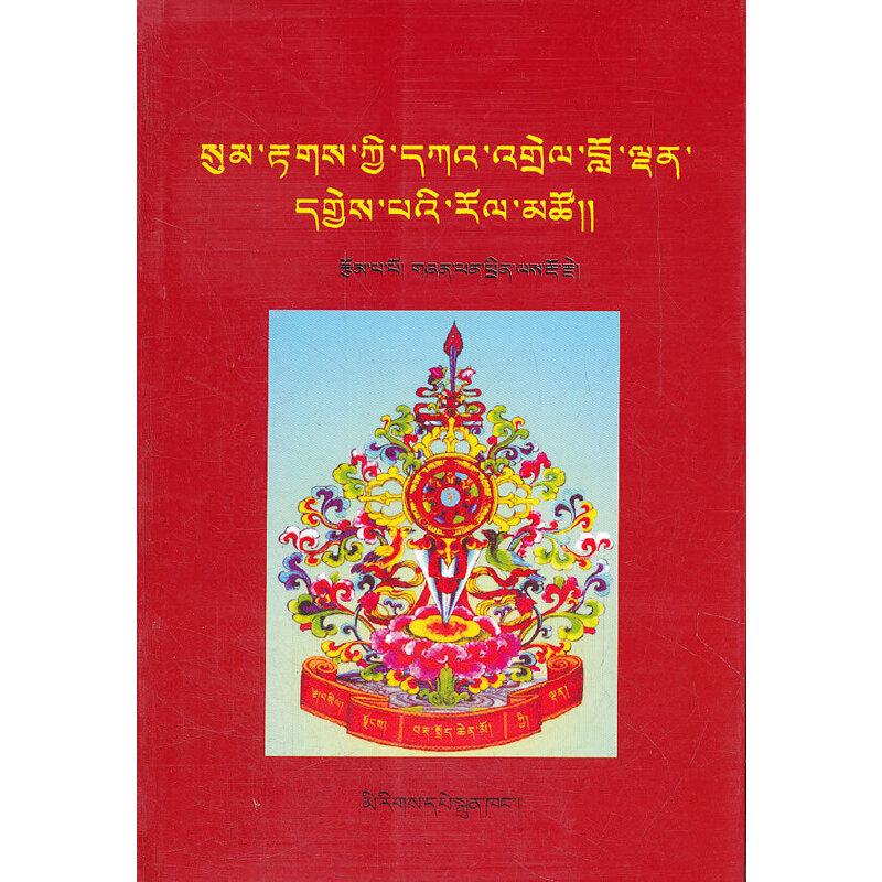 藏文语法综论(藏文)