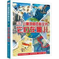 DK儿童地图百科全书――它们在哪儿